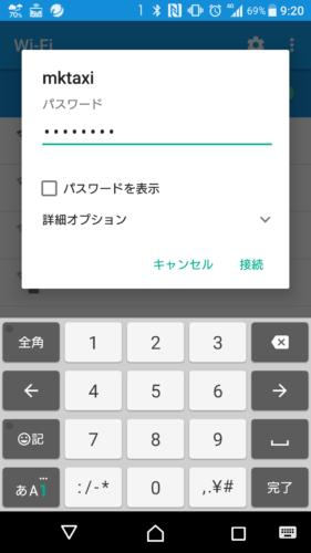 MKタクシー車内にあるステッカーに記載のパスワードを入力。