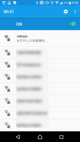 「IPアドレスを取得中」と表示されます。
