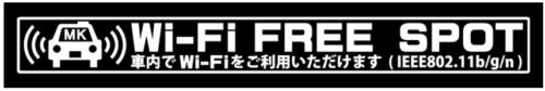 MKタクシーWi-Fiステッカー