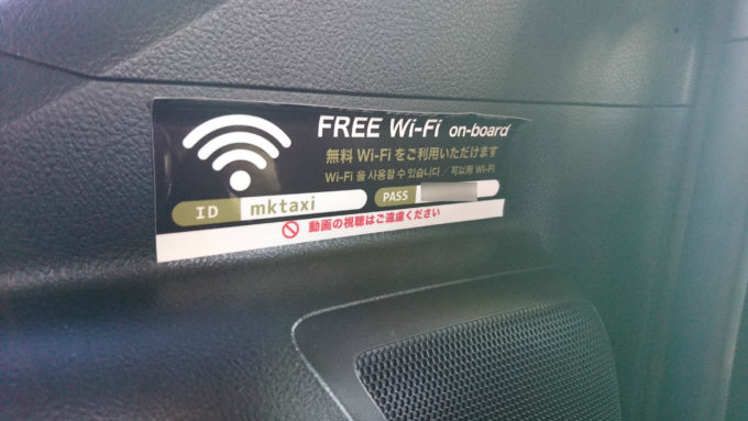 MKタクシーWi-Fi(エムケイタクシーWi-Fi)