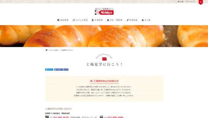 日糧製パン月寒工場