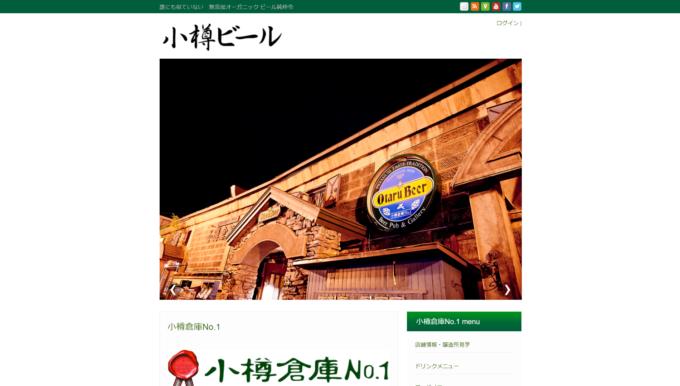 小樽ビール小樽倉庫No.1