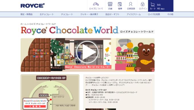 ロイズチョコレート工場