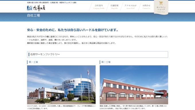 佐藤水産サーモンファクトリー工場