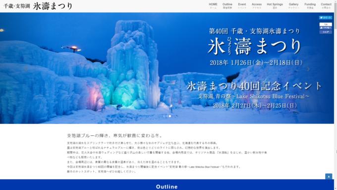 支笏湖青の祭Lake Shikotsu Blue Festival花火大会