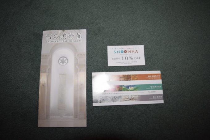 雪の美術館のパンフレットと入場券