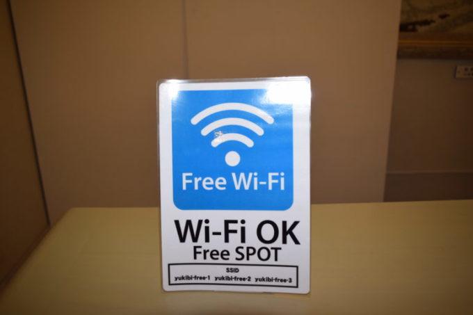 無料のWi-Fi「yukibi-free」