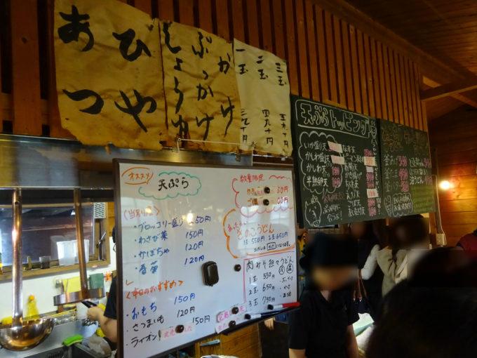 かばと製麺所のメニュー表