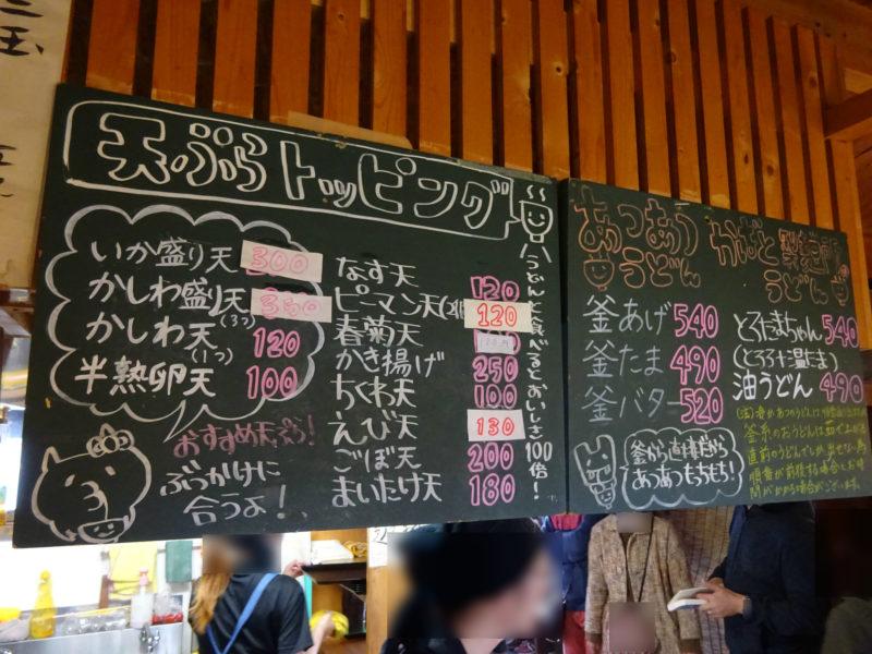 天ぷらトッピングのメニュー