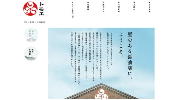 北海道醤油札幌醤油蔵