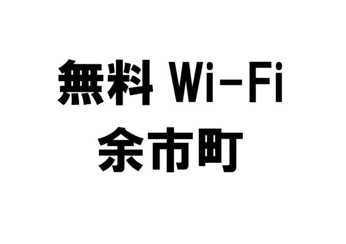 北海道余市町の無料Wi-Fiスポット・公衆無線LAN一覧