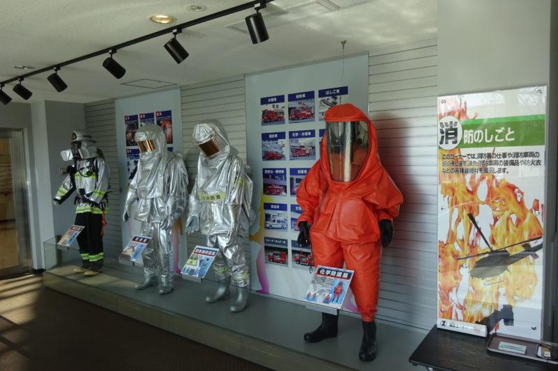 消防の仕事コーナーにある防火衣、耐熱服、放射線防護服、化学防護服