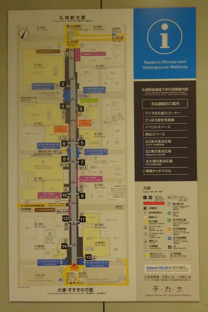 札幌駅前通地下歩行空間周辺(札幌駅南口)