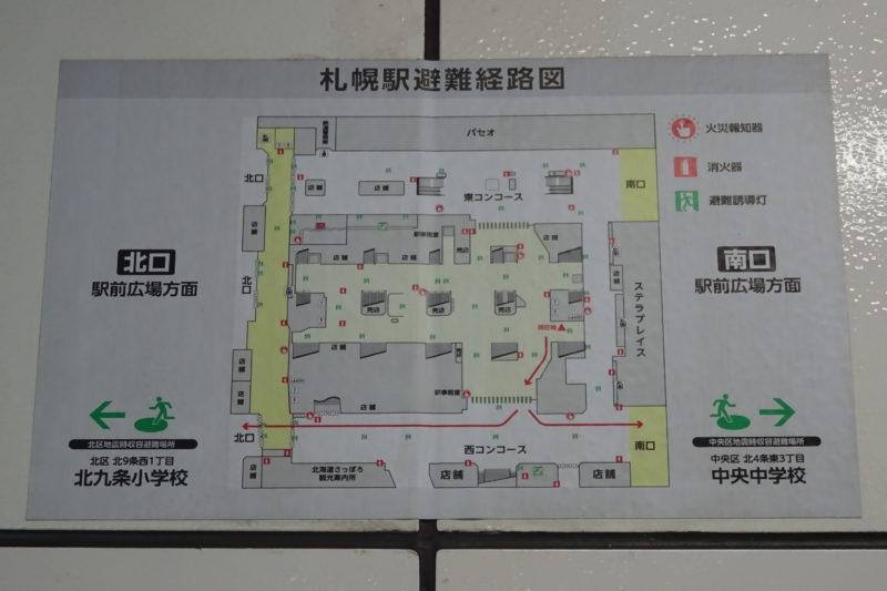 札幌駅避難経路図