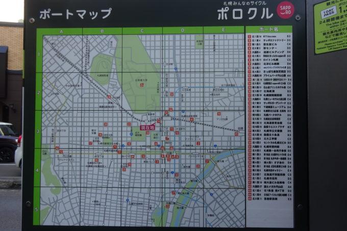 ポロクルポートマップ