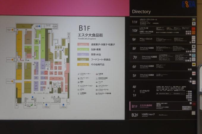 エスタ大食品街(B1F)