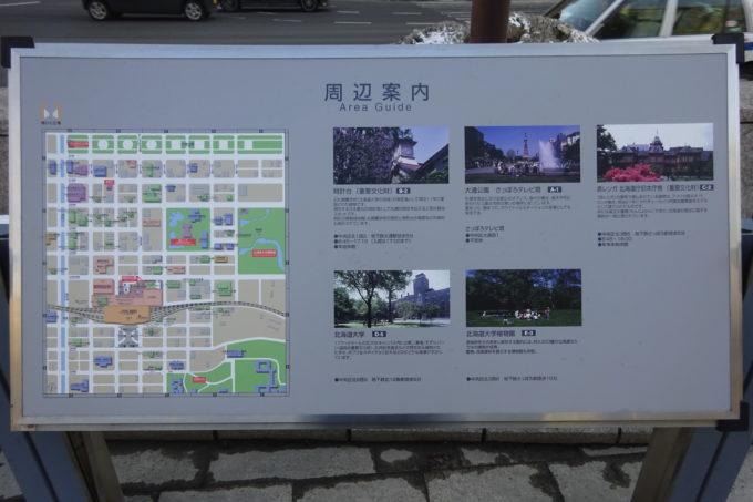 札幌駅周辺案内地図