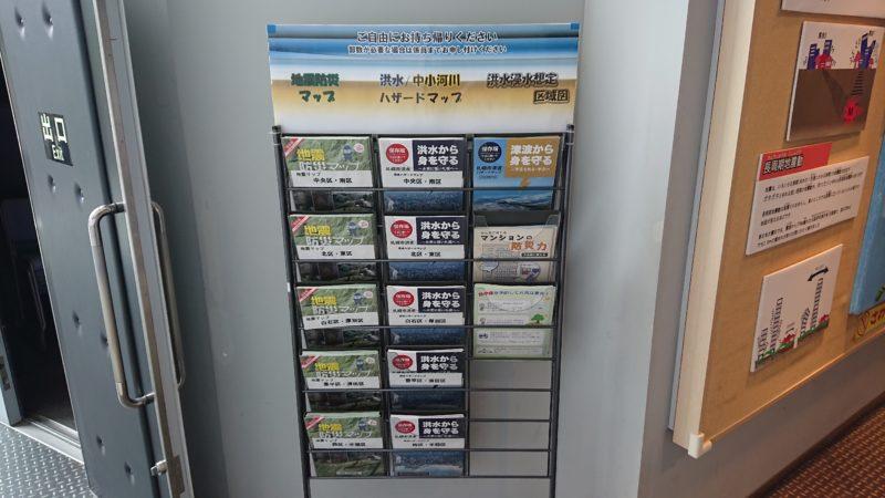 札幌市の地震防災マップ、洪水ハザードマップ、中小河川洪水ハザードマップの3種類があり無料で持ち帰る事ができます。