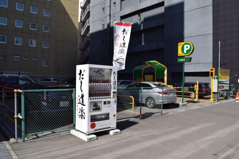 三井のリパーク札幌南1西7だし道楽