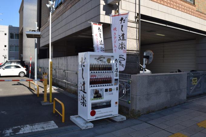 三井のリパーク札幌北1西5だし道楽自販機設置場所