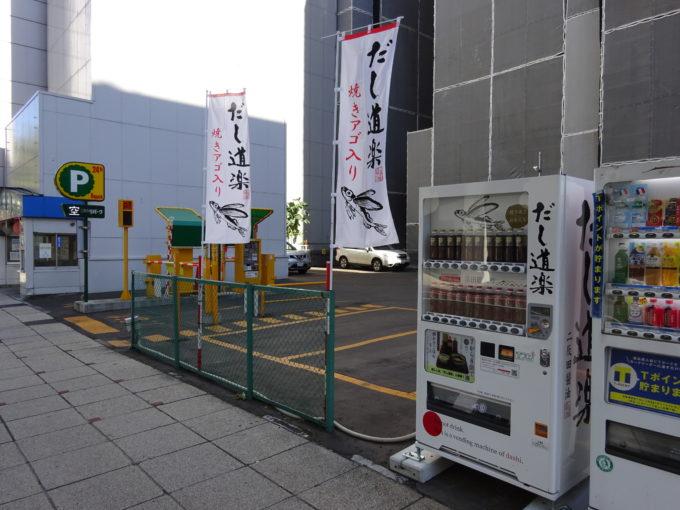 三井のリパーク札幌大通西5第3だし道楽自販機設置場所
