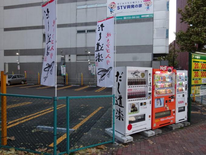 三井のリパーク札幌北3西2だし道楽自販機設置場所