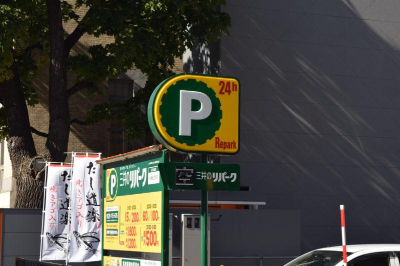 だし道楽の自動販売機は三井のリパーク横にあります。