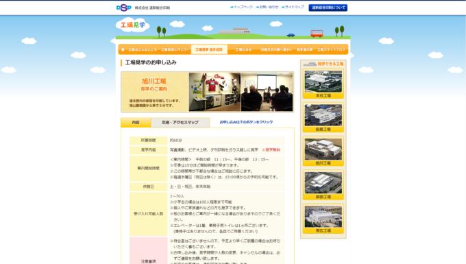 道新総合印刷旭川工場