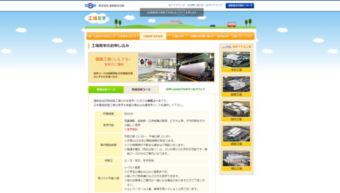 道新総合印刷釧路工場