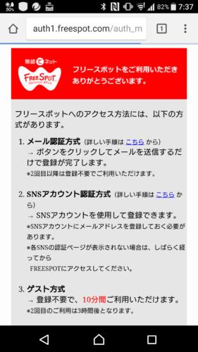 ブラウザを起動するとフリースポットの接続エントリーページ・登録画面が表示されます。