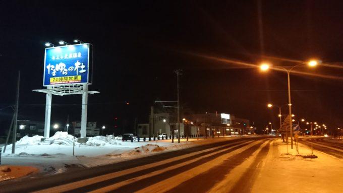 北海道で24時間営業しているスパ・銭湯・健康ランド・温浴施設一覧