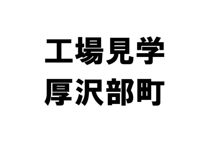 厚沢部町の工場見学・施設見学・社会科見学スポット一覧