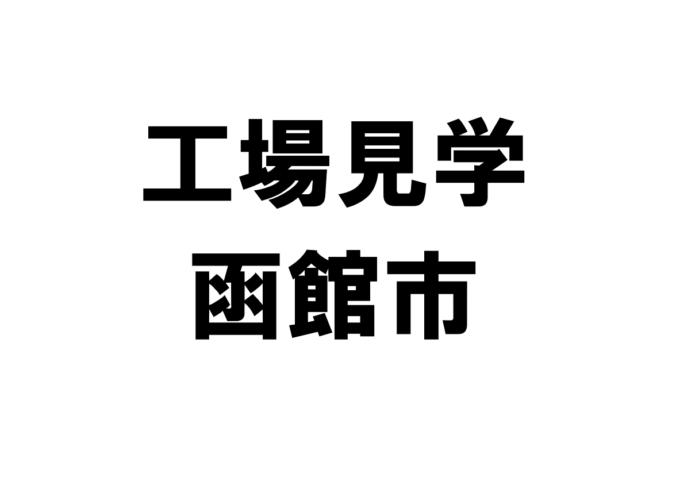 函館市の工場見学・施設見学・社会科見学スポット一覧