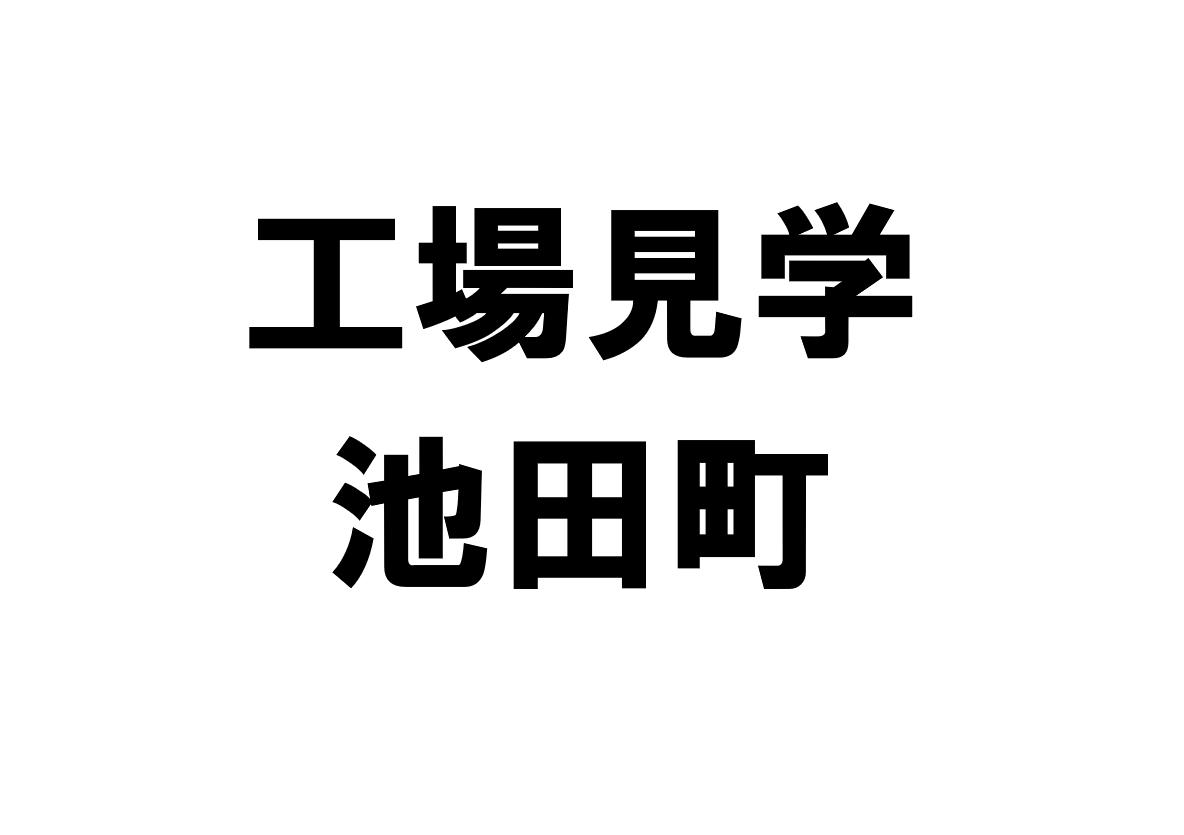 池田町の工場見学・施設見学・社会科見学スポット一覧