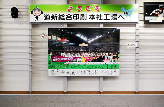 北広島市の工場見学・施設見学・社会科見学スポット一覧