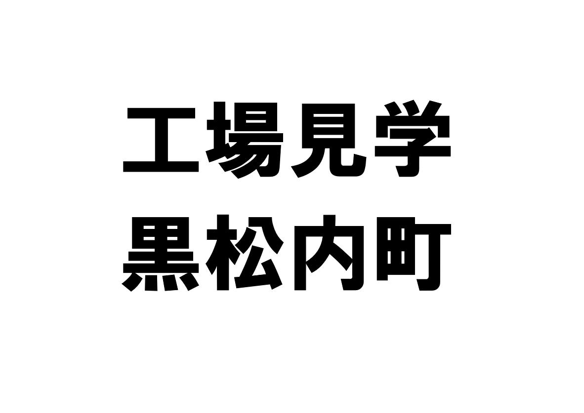 黒松内町の工場見学・施設見学・社会科見学スポット一覧