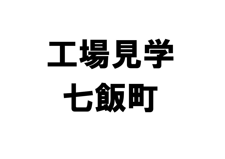 七飯町の工場見学・施設見学・社会科見学スポット一覧