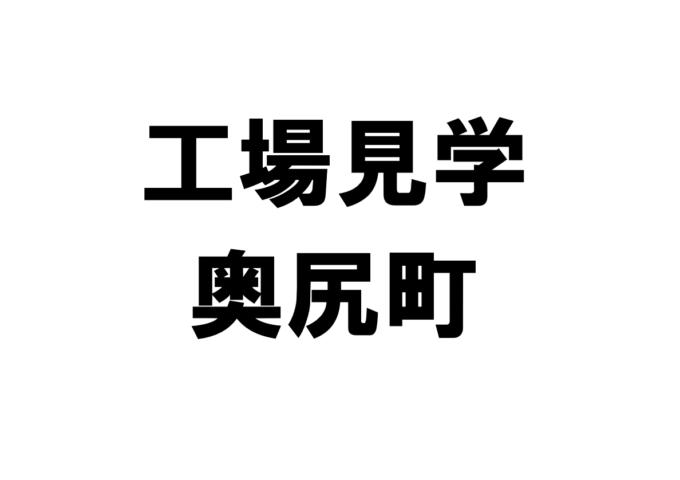 奥尻町の工場見学・施設見学・社会科見学スポット一覧