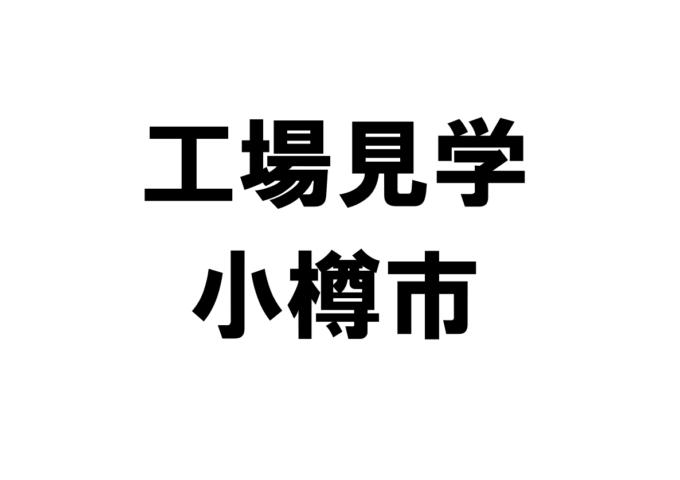 小樽市の工場見学・施設見学・社会科見学スポット一覧