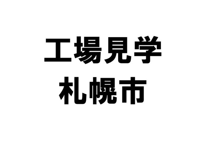 札幌市の工場見学・施設見学・社会科見学スポット一覧