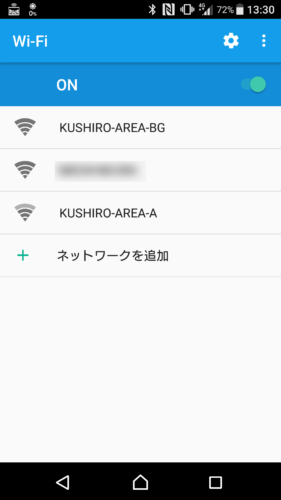 SSID「KUSHIRO-AREA-A」または「KUSHIRO-AREA-BG」を選択。