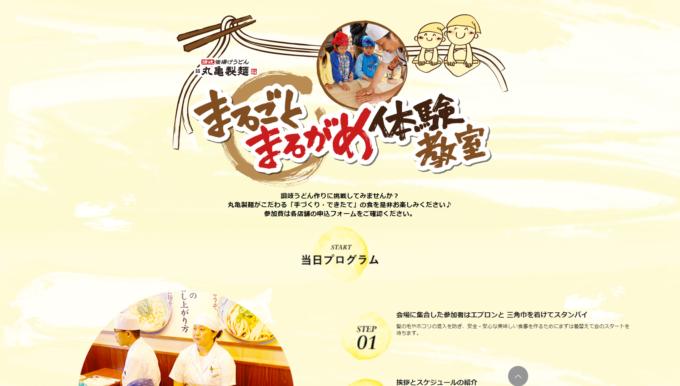丸亀製麺「まるごとまるがめ体験教室」