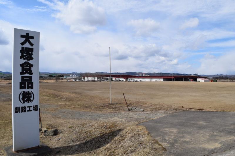 大塚食品釧路工場