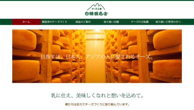 チーズ工房白糠酪恵舎