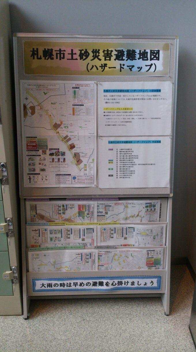 札幌土砂災害避難地図(ハザードマップ)
