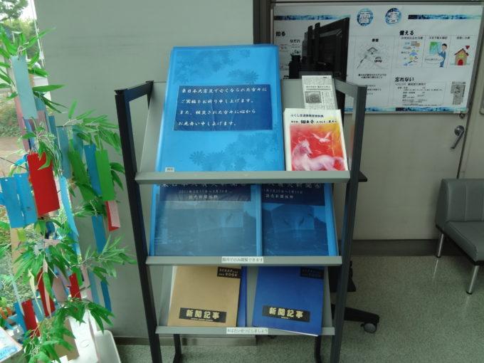 東日本大震災の新聞記事