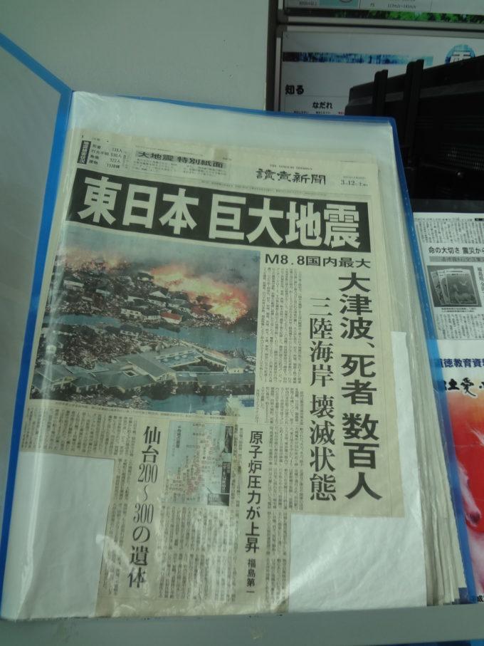 東日本大震災のスクラップ記事