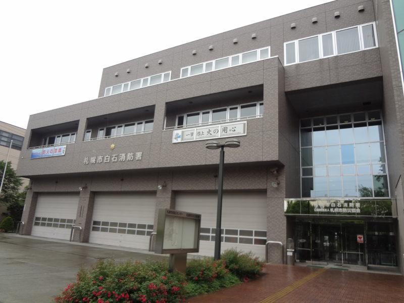 札幌白石消防署
