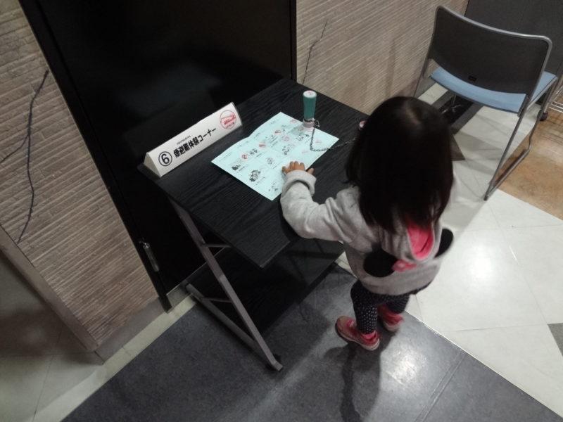 札幌市民防災センター館内