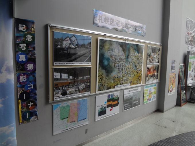 札幌想定地震パネル展